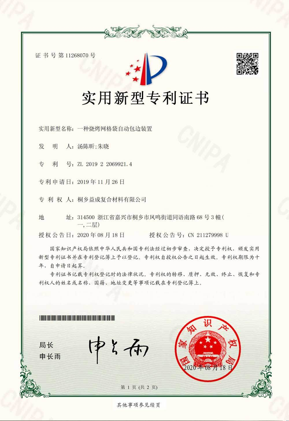 Patent for automatic hemming machine for mesh bags